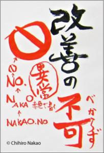 no aka2